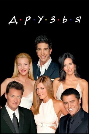 Сериал «Друзья» (1994 – 2004)