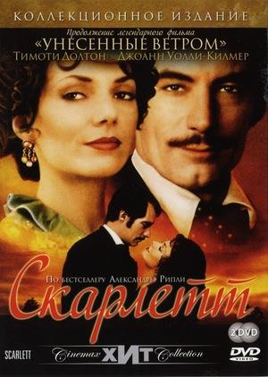 Сериал «Скарлетт» (1994)