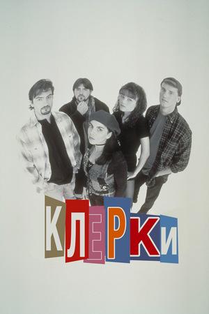 Фильм «Клерки» (1994)