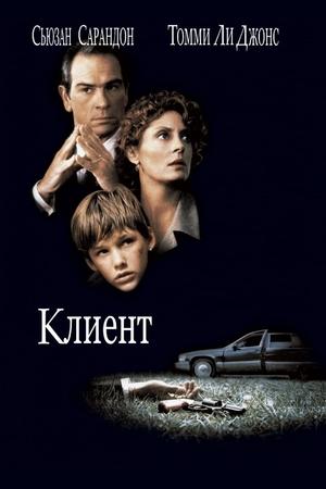 Фильм «Клиент» (1994)