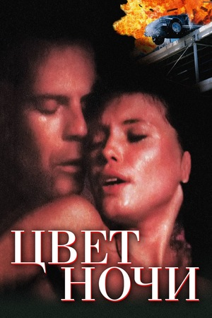 Фильм «Цвет ночи» (1994)