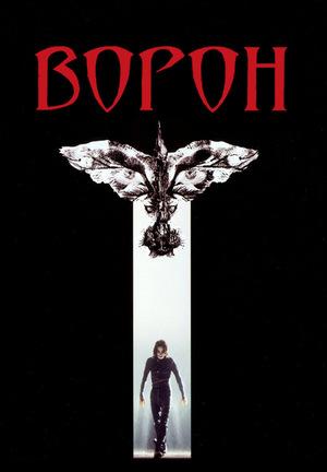 Фильм «Ворон» (1994)