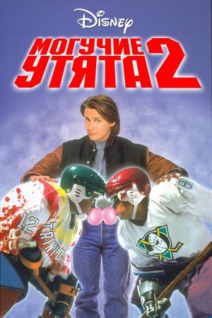 Фильм «Могучие утята 2» (1994)