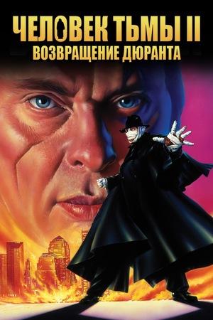 Фильм «Человек тьмы II: Возвращение Дюрана» (1994)
