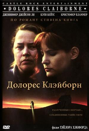 Фильм «Долорес Клэйборн» (1995)