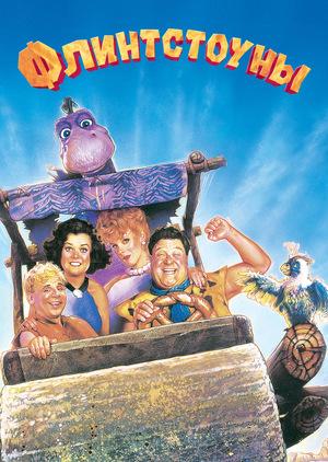 Фильм «Флинтстоуны» (1994)