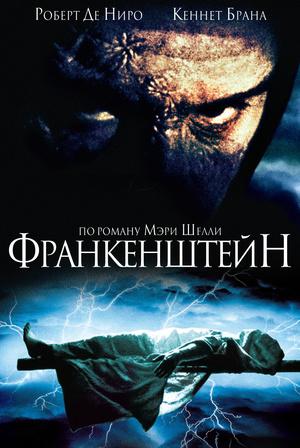 Фильм «Франкенштейн» (1994)