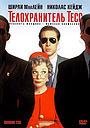 Фильм «Телохранитель Тесс» (1994)