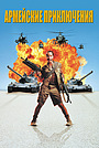 Фильм «Армейские приключения» (1994)