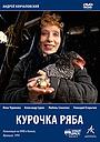 Фильм «Курочка Ряба» (1994)
