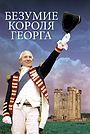 Фильм «Безумие короля Георга» (1994)