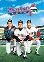 Фильм «Высшая лига 2» (1994)
