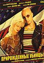Фильм «Прирожденные убийцы» (1994)
