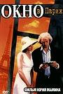 Фильм «Окно в Париж» (1993)