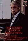 Фильм «Перри Мэйсон: Дело гримасничающего губернатора» (1994)