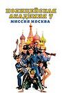 Фильм «Полицейская академия 7: Миссия в Москве» (1994)