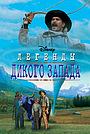 Фильм «Легенды дикого запада» (1995)