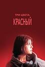 Фильм «Три цвета: Красный» (1994)