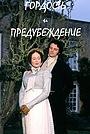 Сериал «Гордость и предубеждение» (1995)