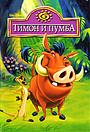 Сериал «Тимон и Пумба» (1995 – 1999)