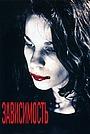 Фильм «Зависимость» (1994)