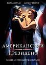 Фильм «Американский президент» (1995)