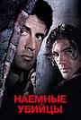 Фильм «Наемные убийцы» (1995)