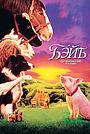 Фильм «Бэйб: Четвероногий малыш» (1995)