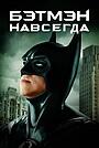 Фильм «Бэтмен навсегда» (1995)