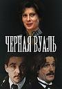 Фильм «Черная вуаль» (1995)