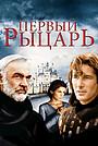 Фильм «Первый рыцарь» (1995)