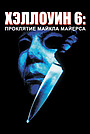 Фильм «Хэллоуин 6: Проклятие Майкла Майерса» (1995)