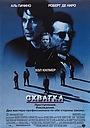 Фильм «Схватка» (1995)