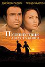 Фильм «Путешествие Августа Кинга» (1995)