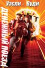Фильм «Денежный поезд» (1995)