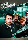 Сериал «На углу, у Патриарших» (1995)