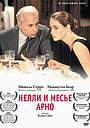 Фильм «Нелли и месье Арно» (1995)