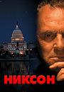 Фильм «Никсон» (1995)