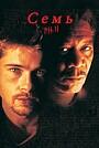 Фильм «Семь» (1995)