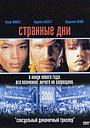 Фильм «Странные дни» (1995)