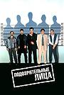 Фильм «Подозрительные лица» (1995)