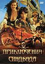 Сериал «Приключения Синдбада» (1996 – 1998)