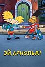Сериал «Эй, Арнольд!» (1996 – 2004)
