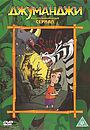 Сериал «Джуманджи» (1996 – 1999)