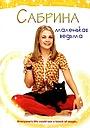 Сериал «Сабрина — маленькая ведьма» (1996 – 2003)