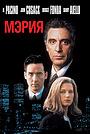 Фильм «Мэрия» (1996)