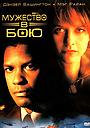 Фильм «Мужество в бою» (1996)