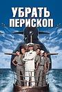 Фильм «Убрать перископ» (1996)