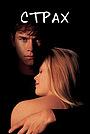 Фильм «Страх» (1996)