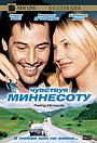Фильм «Чувствуя Миннесоту» (1996)